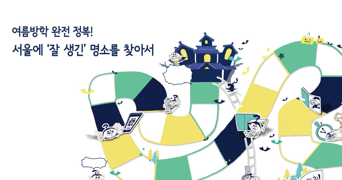 [서울아 놀자] 서울에 '잘 생긴' 명소를 찾아서